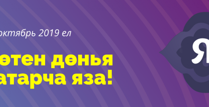 Казахстан принял активное участие в акции «Татарча диктант»