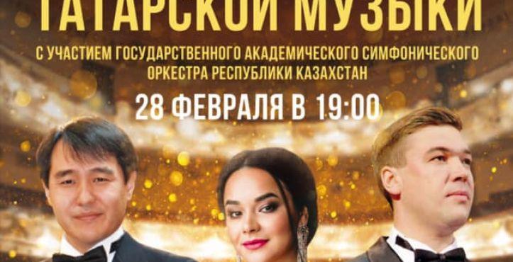 Концерт татарской музыки состоится в Алматы