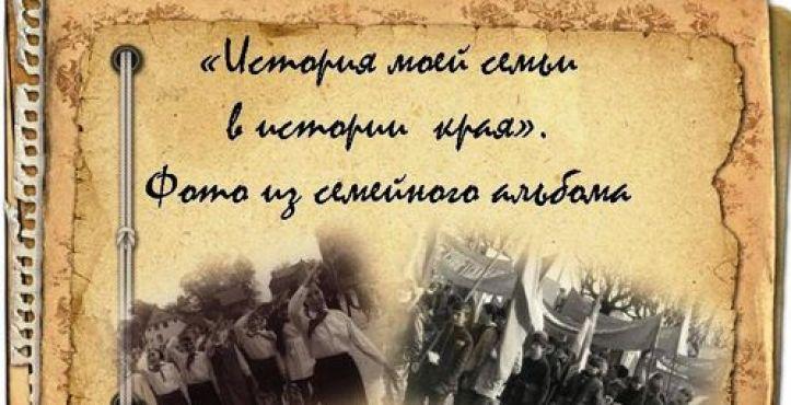 Объявляется конкурс по написанию эссе об истории своей семьи и родного края среди молодежи всех этносов Казахстана