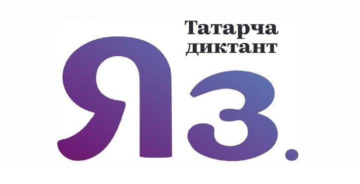"""В Казахстане вновь пройдет всемирная акция """"Татарча диктант"""""""