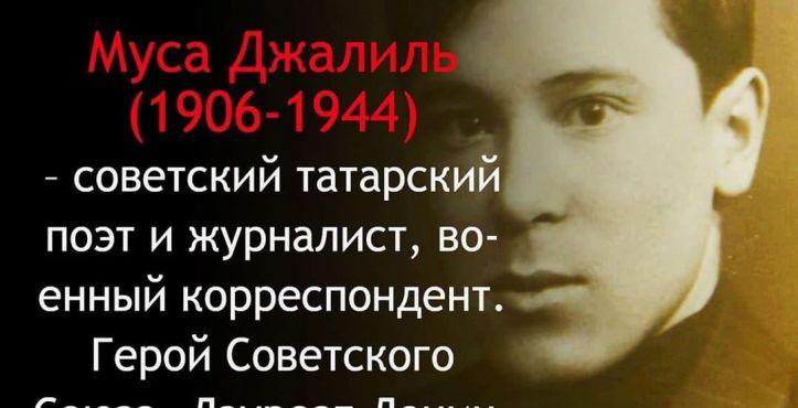 Дни Памяти татарского поэта и журналиста Мусы Джалиля в Казахстане